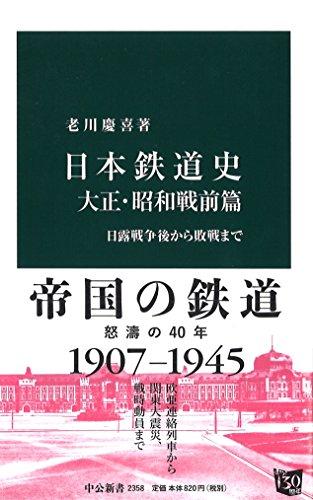 日本鉄道史 大正・昭和戦前篇 - 日露戦争後から敗戦まで (中公新書)