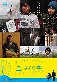ニライの丘 a song of gondola[DVD]