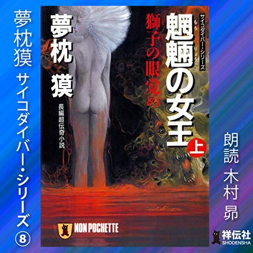 『サイコダイバーシリーズ8・魍魎の女王(上)』のカバーアート