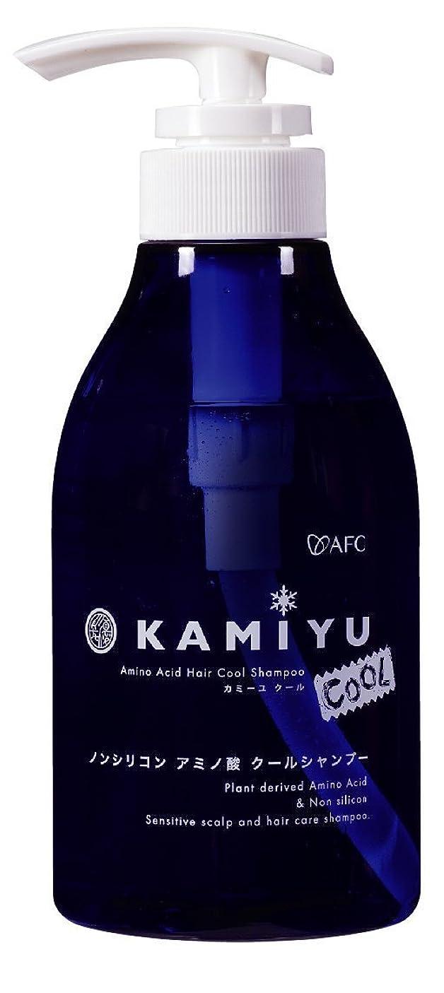 マーカー増加する硬さAFC(エーエフシー) 髪優(カミーユ) アミノ酸シャンプー クール 370ml