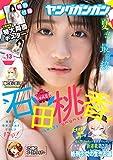 デジタル版ヤングガンガン 2020 No.13 [雑誌]