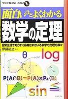 面白いほどよくわかる数学の定理―日常生活で知らずに応用されている数学の定理の数々 (学校で教えない教科書)