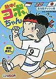 熱中!コボちゃん 4: 全力猛ダッシュ編 (まんがタイムマイパルコミックス)