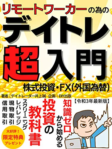 Super introduction to day trading for remote workers: Investment textbook starting from zero knowledge (Japanese Edition)