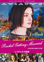レイチェルの結婚 CE [DVD]