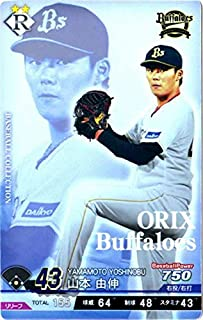 ベースボールコレクション/2018K1-BBCK01-Bs043 山本 由伸 R