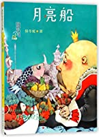 月亮船 保冬妮奇幻书屋 全国优秀儿童文学奖获奖作家书系 中小学生课外阅读梦幻童话故事书籍儿童文学 敬畏生命感受万物成长 南大