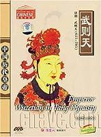 Eternal Emperor: Emperor Wu Zetian In Tang Dynasty