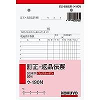コクヨ 複写簿 バックカーボン 3枚 訂正返品伝票 B6タテ 50組 ウ-190N Japan