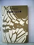 赤血球の生化学 (1977年) (UP biology)