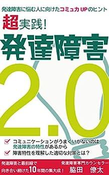 [脇田僚太]の超実践!発達障害2.0: 発達障害の人がコミュ力を高めるためのすべて