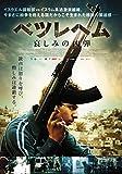 ベツレヘム 哀しみの凶弾[DVD]