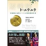 屠呦呦ー中国初の女性ノーベル賞受賞科学者