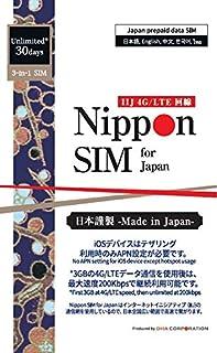 Nippon SIM for Japanプリペイドデータシム(標準版)高速3GB LTEデータを越えると無制限200kbps/ 30日間利用可能/ 3-in1 SIMカード/ データ通信専用/ シムフリー端末のみ対応/ docomoネットワーク / クレジットカード・契約不要/ 多言語マニュアル付/ 安心国内メーカーサポート/ Japan Prepaid Data SIM/ 3GB LTE Data then unlimited at 200kbps/ 30days use/ 3-in-1 SIM Card/ SIM Free Device only/ docomo network/ Friendly English customer support/ No Credit Card & Registration needed/ 5 Languages manual (Japanese/English/Chinese/Korean/Thai) 日本4GLTE上網卡 3GB後200kbps速度吃到飽/ 30天/ Docomo 網路/ 在日原廠中文客服