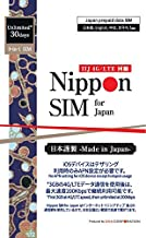 Nippon SIM for Japan 30days 3GB 4G-LTE Data (No Voice/SMS) 3-in-1 Docomo Full MVNO SIM Card (Docomo Network) Supports Teth...