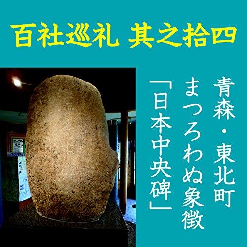 高橋御山人の百社巡礼/其之十四 青森・東北町 まつろわぬ象徴 「日本中央碑」