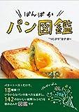 ぱんぱかパン図鑑 (天然生活の本)