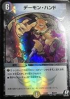 デュエルマスターズ/PCD01/竜9/R/デーモン・ハンド
