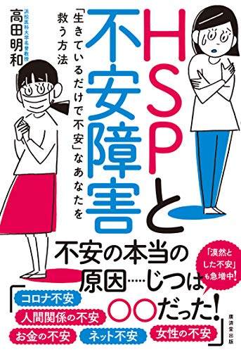HSPと不安障害