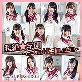 【Amazon.co.jp限定】超絶★学園 ~ときめきHighレンジ!!!~(CD)(デカジャケット付)