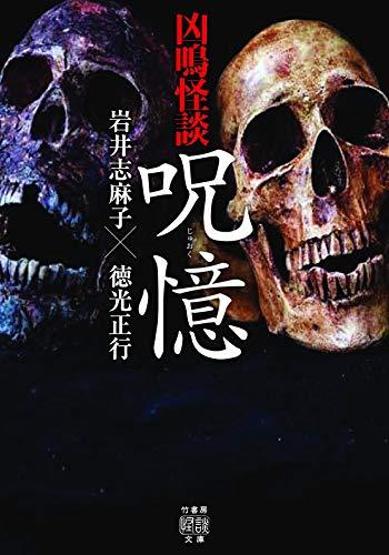 凶鳴怪談 呪憶 (竹書房怪談文庫 HO 490)