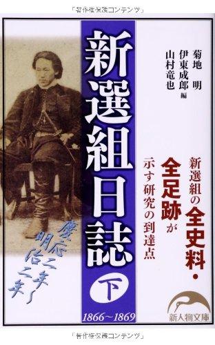 新選組日誌 下 (新人物文庫)