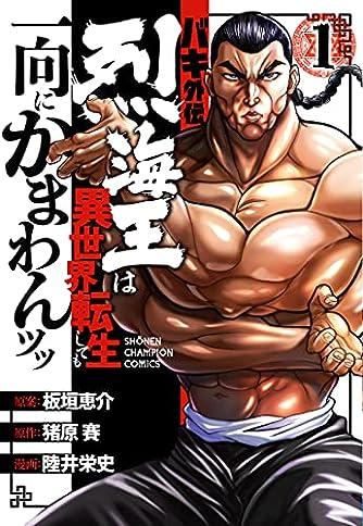 バキ外伝 烈海王は異世界転生しても一向にかまわんッッ 1 (1) (少年チャンピオン・コミックス)