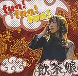 fun!fan!fun! 歌詞