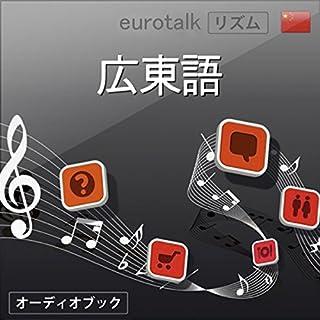 Eurotalk リズム 広東語                   著者:                                                                                                                                 EuroTalk Ltd                               ナレーター:                                                                                                                                 松岡 美奈                      再生時間: 57 分     レビューはまだありません。     総合評価 0.0