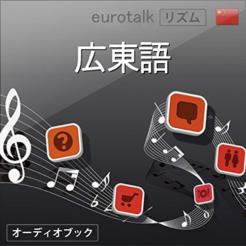 『Eurotalk リズム 広東語』のカバーアート