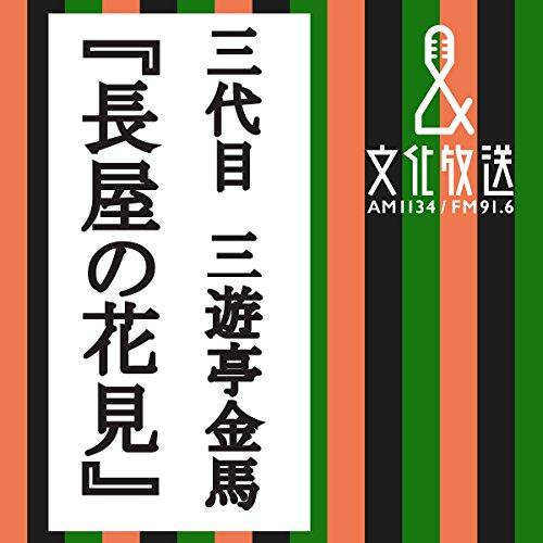 長屋の花見   (株)文化放送