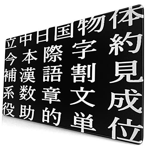 Grande Juego de Azar Alfombrilla de Ratón-75 x 40cm,Kanji Japonés Letras Caligráficas Diseño Letras Asiáticas Tradicional,Alfombrilla de Teclado para el Cojín de Escritorio de la Computadora Portátil