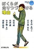 青春スポーツ小説アンソロジー ぼくらが走りつづける理由(ポプラ文庫ピュアフル ん-1-14)