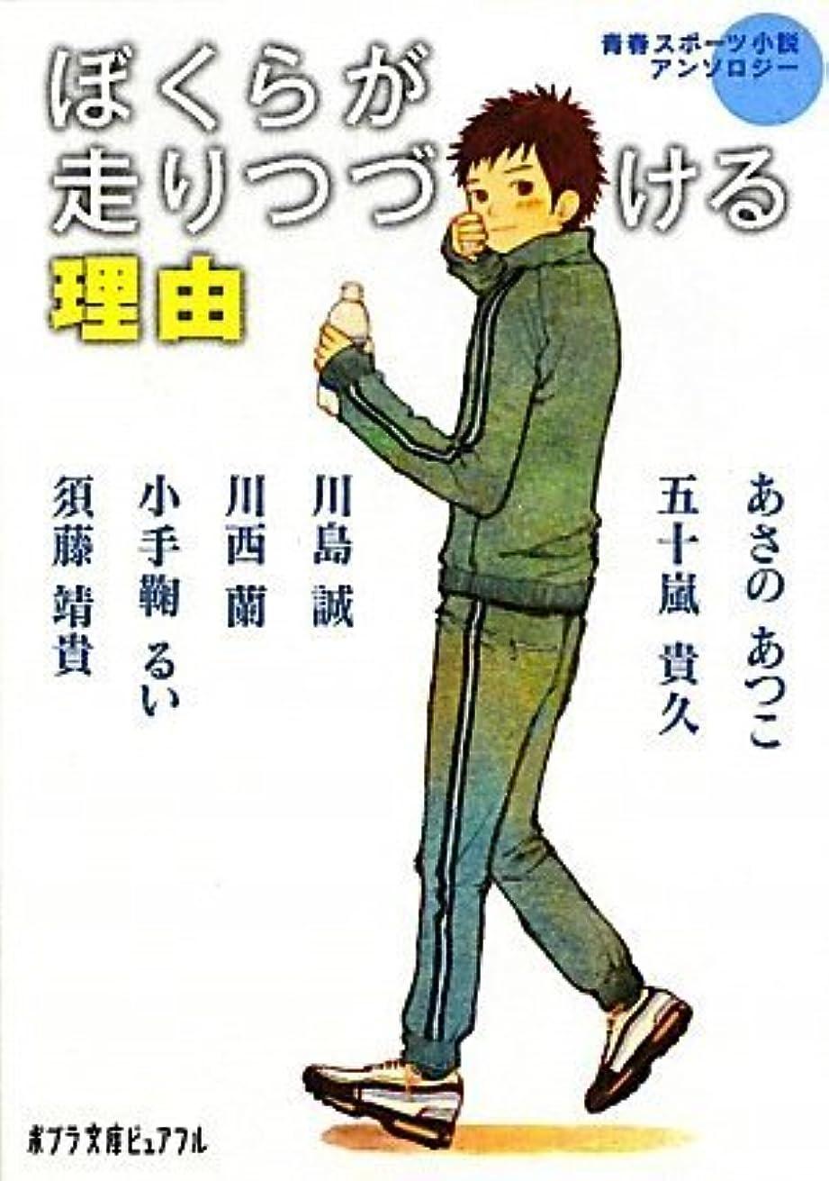 幹段階プロフェッショナル青春スポーツ小説アンソロジー ぼくらが走りつづける理由(ポプラ文庫ピュアフル ん-1-14)