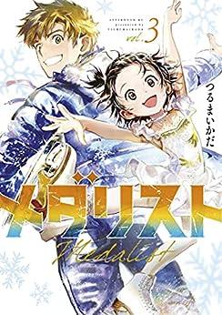 [つるまいかだ]のメダリスト(3) (アフタヌーンコミックス)