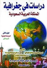 كتاب دراسات في جغرافية المملكة العربية السعودية ج1  القسم الأول للمؤلف عبدالعزيز بن عبداللطيف ال الشيخ / واخرون  - 6000439