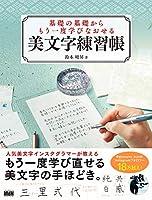 基礎の基礎からもう一度学びなおせる美文字練習帳