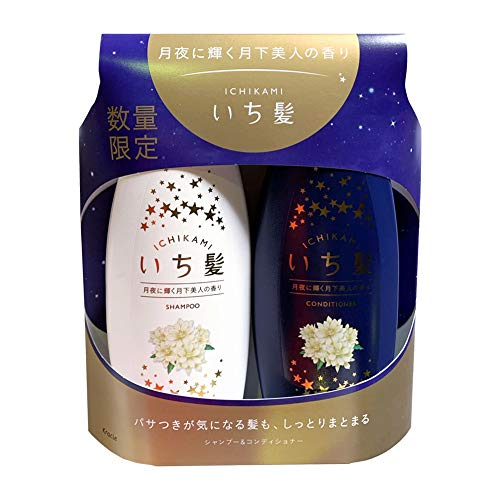 Ichikami Smoothing Shampoo and Conditioner Set- Limited Edition 480ml size for Smooth Silky Hair