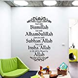 Blrpbc Pegatinas Pared Caligrafía islámica alabanza a Alá Buscar Citas de Alá Estilo árabe musulmán hogar Sala de Estar Dormitorio decoración 92x57cm