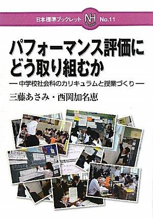 パフォーマンス評価にどう取り組むか―中学校社会科のカリキュラムと授業づくり (日本標準ブックレット)