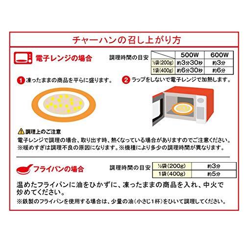 [冷凍]リンガーハットのチャーハン400g×6個