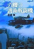 六機の護衛戦闘機―併載・非情の空 (光人社NF文庫)