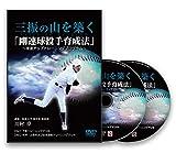 野球 教材 DVD 三振の山を築く「剛速球投手育成法」~球速アップトレーニングプログラム~