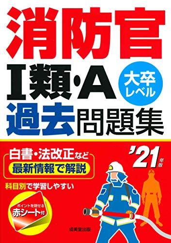 成美堂出版『消防官Ⅰ類・A過去問題集 '21年版』