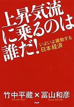 [竹中 平蔵, 冨山 和彦]のいよいよ躍動する日本経済 上昇気流に乗るのは誰だ!