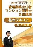2020 管理業務主任者・マンション管理士合格講座 基本テキスト 第三分冊(設備・会計など)