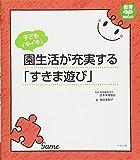 子どもイキイキ! 園生活が充実する「すきま遊び」 (保育わかばBOOKS)