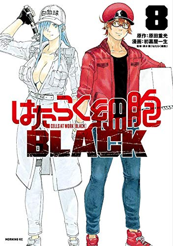 はたらく細胞BLACK(8) (モーニング KC)