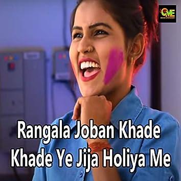 Rangala Joban Khade Khade Ye Jija Holiya Me