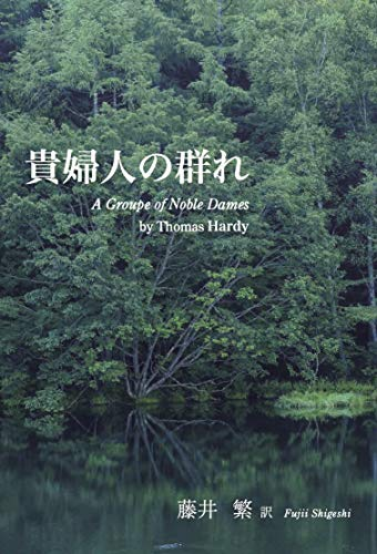 Mirror PDF: 貴婦人の群れ (A Groupe of Noble Dames by Thomas Hardy)